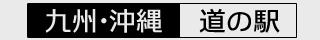 九州・沖縄 道の駅