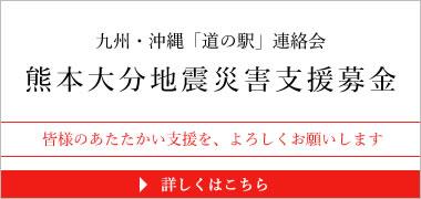 九州・沖縄「道の駅」連絡会/熊本大分地震災害支援募金