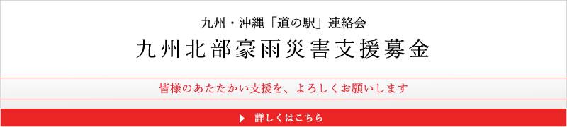 九州・沖縄「道の駅」連絡会/九州北部豪雨災害支援募金
