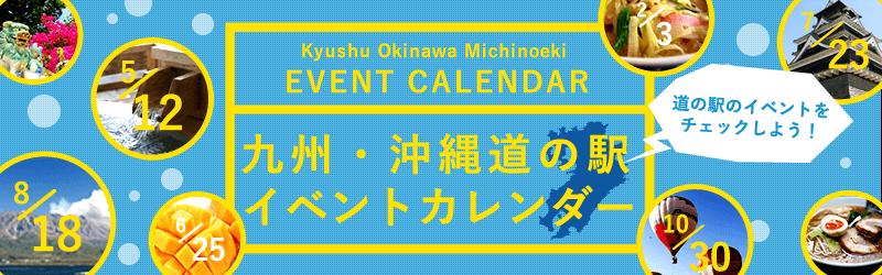 九州・沖縄 道の駅イベントカレンダー