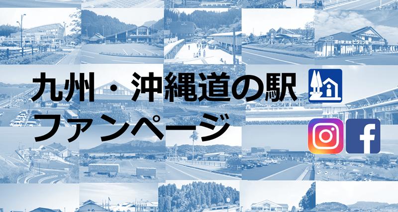 九州・沖縄 道の駅ファンページ