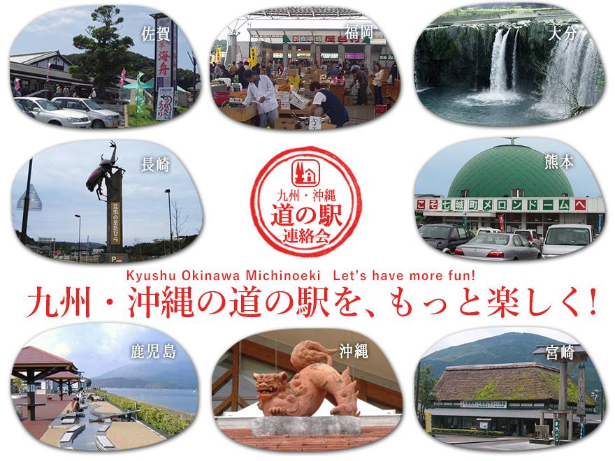 九州・沖縄 道の駅連絡会