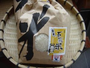 きんぽうコシヒカリ「石蔵米」5kg入